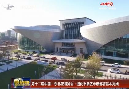 第十二届中国—东北亚博览会:通化市展区布展部署基本完成