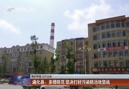 【保护环境 立行立改】通化县:多措防范 坚决打好污染防治攻坚战