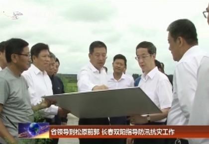 省领导到松原前郭 长春双阳指导防汛抗灾工作