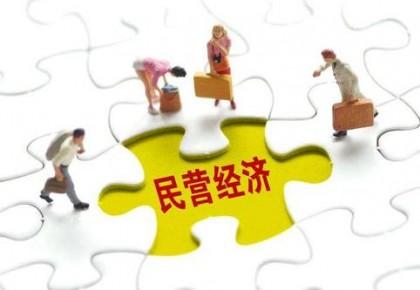 """吃下""""定心丸"""",民营经济迈向发展""""新蓝海"""""""
