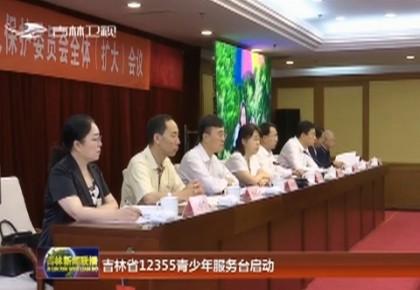 吉林省12355青少年服務臺啟動