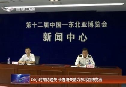 24小时预约通关 长春海关助力东北亚博览会