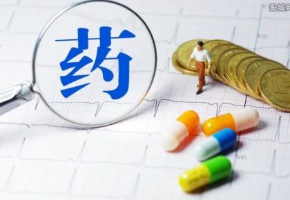 重磅!新版国家基本医保药品目录发布