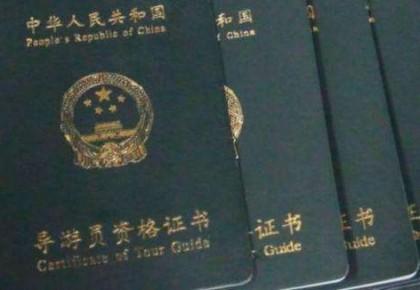 2019年(吉林省)全国导游资格考试开始报名啦!报名流程戳这里