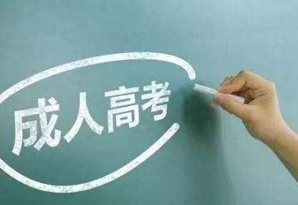 教育部:2019年全国成人高考将于10月26日至27日举行