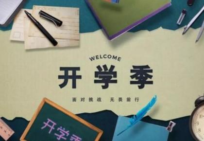 长春市教育局下发开学通知,严控书面作业总量!
