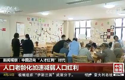 """新闻观察:中国迈向""""人才红利""""时代"""