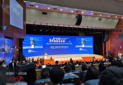 首屆東北亞電子商務峰會暨第五屆中國(長春)電子商務產業峰會在長舉辦