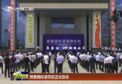 珲春国际港项目正式启动