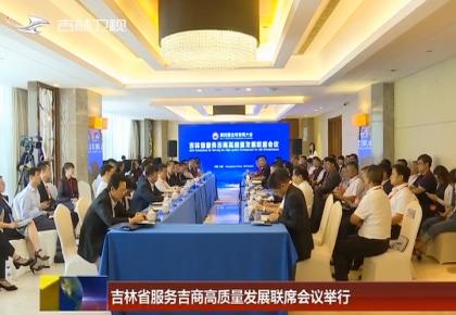 吉林省服务吉商高质量发展联席会议举行