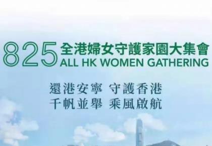 """新闻联播:香港举行""""全港妇女守护家园大集会"""""""