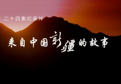 来自中国新疆的故事——一个人的疆途