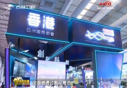 香港商品展区:时尚之都 魅力无限