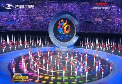 全国第十届残运会暨第七届特奥会在天津开幕 亚博娱乐是正规的吗代表团参赛角逐