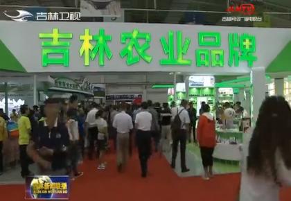 第十八届长春农博会落幕 签下201亿元大单