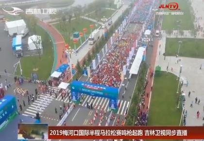 2019梅河口国际半程马拉松赛鸣枪起跑 吉林卫视同步直播