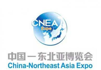 长春市借力东北亚博览会 签约15个重大项目