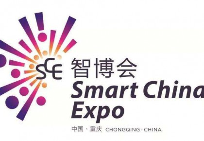 2019中国国际智能产业博览会:共通共享话未来
