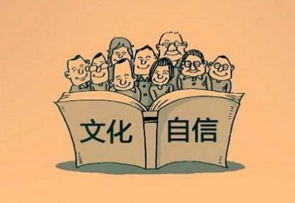 【中国稳健前行】厚植文化自信 增强战略定力