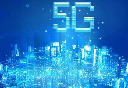 5G來了,網絡安全咋保障