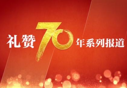 一个纽扣挣一分,一个打火机挣一毛,中国的发展就是这样攒出来的   礼赞70年