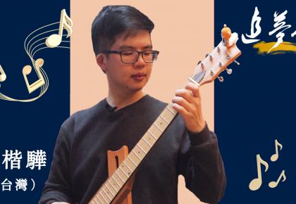 《追梦人》第4集:汤楷骅《台青失恋发明不扰民吉他,四川德阳再创业:大陆的电商很发达!》