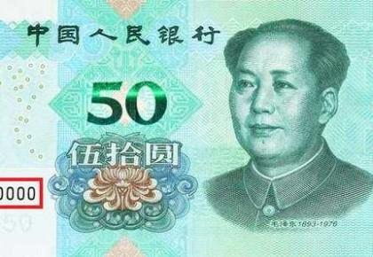 2019年版第五套人民币,识别三招:一转二摸三透光