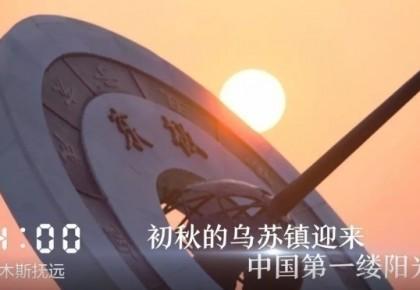 一天24小时,黑龙江在发生什么