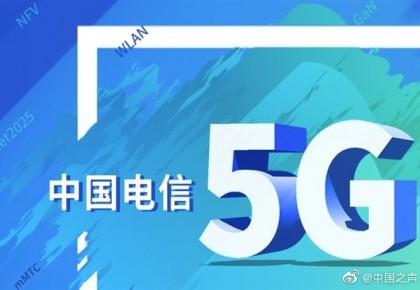中国电信:5G商用前将免费提供5G体验流量包