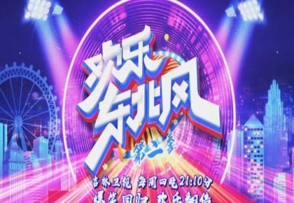 吉林卫视《欢乐东北风》第二季开刮,爆笑继续!