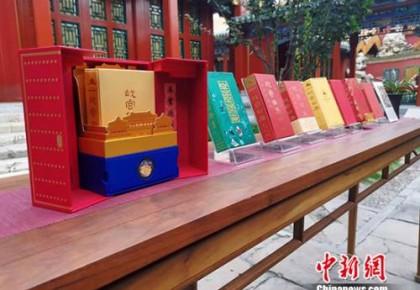 2020年《故宫日历》发布 纪念紫禁城建成六百周年