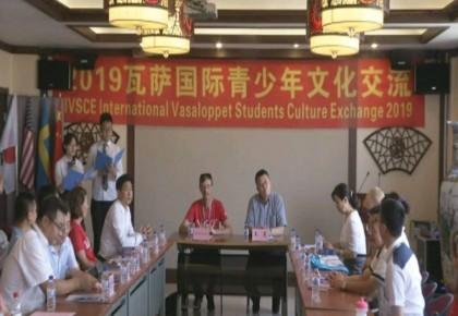 2019瓦萨国际青少年文化交流今日启动
