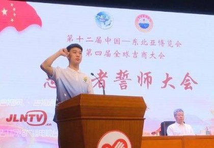 1010名东北亚博览会、吉商大会志愿者今天庄严誓师