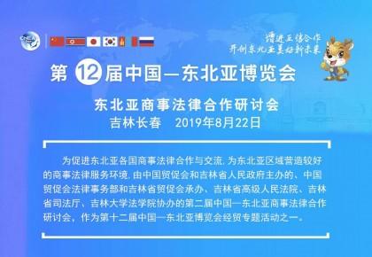 第十二届中国-东北亚博览会将继续举办商事法律合作研讨会