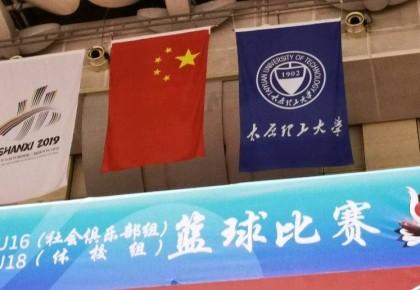 二青会丨男篮U16小组赛 吉林惜败深圳