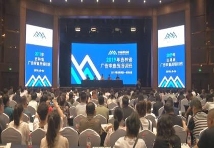 2019吉林省广告审查员培训开课啦