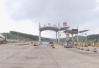 開工率全國第一!吉林省高速省界收費站改造進行時