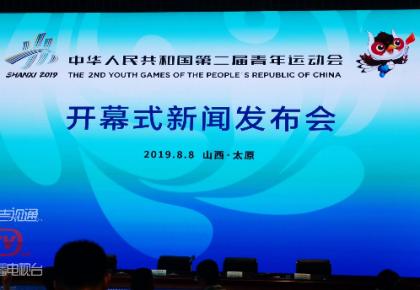 二青会开幕式新闻发布会在山西省举行