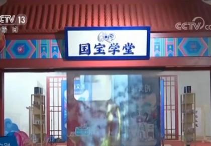 """首届""""新文创大会"""" 国内外博物馆组团亮相"""