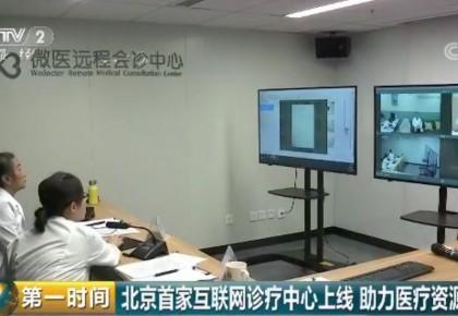 首张北京互联网诊疗执照发出!以后,人在家门口,北京医生给你远程会诊!