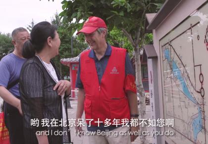 【辉煌七十载·老外在中国】胡同里的外国志愿者
