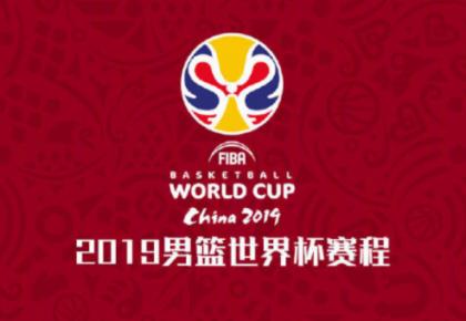 收藏!2019篮球世界杯详细赛程等你来签收!