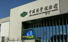 """中国科技馆办在线科学课 充实学生""""课后一小时"""""""