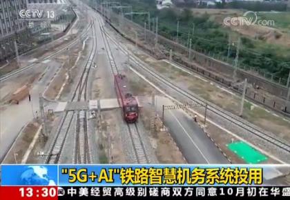 """我國自主研發""""5G+AI""""鐵路智慧機務系統正式投用"""