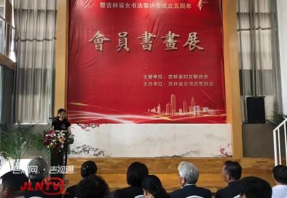 《吉林省女书法家协会会员书法绘画创作展》在长春开幕