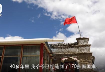 【新时代·幸福美丽新边疆】爷爷在边疆缝国旗:藏族老人48年手缝170多面国旗,只为心中不变的信仰