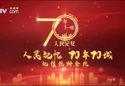 """【70年70城】记住杭州余杭!在这里,他们实现了""""双创""""梦想"""
