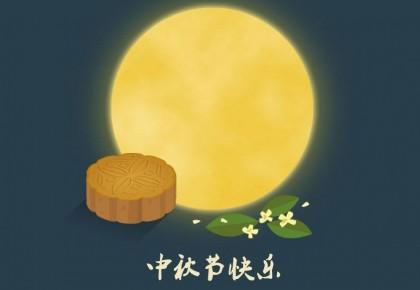 【最是中秋月圆时】在家国情怀中传承文化血脉