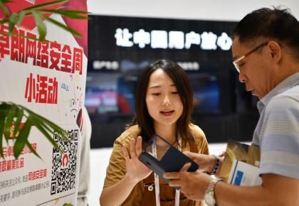 2019年網絡安全博覽會在天津舉行