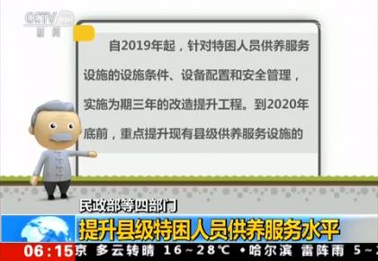 民政部等四部门将提升县级特困人员供养服务水平